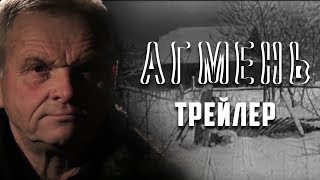 ТРЕЙЛЕР | АГМЕНЬ | Документальный фильм