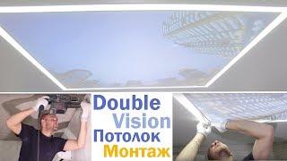 Монтаж Double Vision натяжного потолка в комнате. Монтаж от Аста М