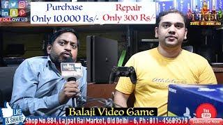 Only 10,000 Rs/- में PS4 खरीदें और मात्र 300 Rs/- में Repair करायें | NamokaR GaminG WorlD | NGW