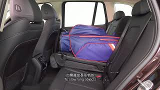 BMW X3 - Rear Seats Position Adjustments & Through Loading System