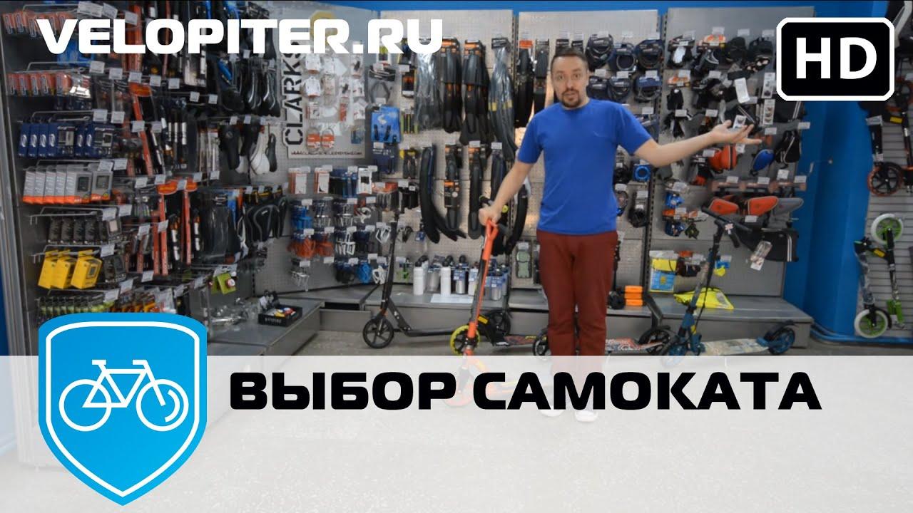 как купить детский самокат cosmik в санкт-петербурге - YouTube