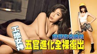 【台灣壹週刊】舒舒改名換姓 工地女神五官進化全裸復出 thumbnail