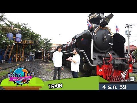 TRAIN - วันที่ 04 Dec 2016