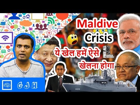 Maldives crisis and Indian positions. What is Maldives crisis and how we should handle this?(Hindi)