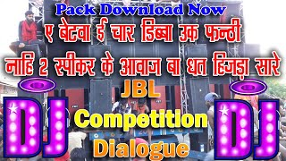 Dj All Competition Dialouge Pack 2020 All Challenge Competition Packs कम्पटीशन डायलॉग पैक 2020