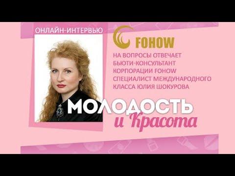 5 вопросов к бьюти-специалисту Fohow Юлии Шокуровой