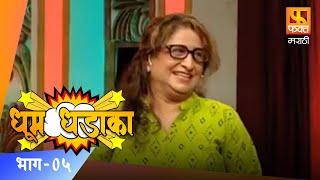 Dhum Dhadaka | धूम धडाका | Episode 05 | Comedy Skit 03 | Marathi Comedy Show | Fakt Marathi