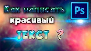 Adobe Photoshop CS6|Как написать красивый текст?(Пиар|Совместные видео:http://vk.com/topic-100250106_32952603 ▷Моя группа в вк:http://vk.com/mr.ckujiobblu ▷Играть в танки онлайн:http://tanki..., 2016-03-05T16:40:35.000Z)