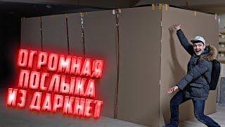 Огромная посылка из даркнета за полтора миллиона рублей