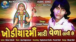 Ashok Thakor | KHODIYAR MAA MARI VEDA LAVI CHE | Full Audio | Latest Gujarati Song 2019