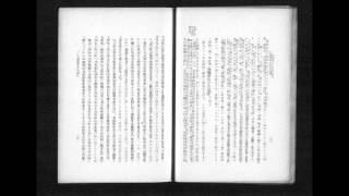 帝国憲法と臣民の翼賛 国体の本義解説叢書  文部省教学局 編 内閣印刷局, 1943