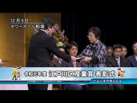 令和元年度 江戸川区産業賞 表彰式