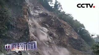 [中国新闻] 台湾桃园一山路边坡发生大面积坍塌 | CCTV中文国际