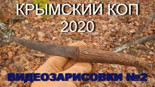 КРЫМСКИЙ КОП 2020 Видеозарисовки №2
