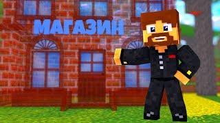 ДЕРЕВНЯ ПОДПИСЧИКОВ И МАГАЗИН КОНКУРЕНТОВ В МАЙНКРАФТЕ - Minecraft БИЗНЕС ИМПЕРИЯ #2