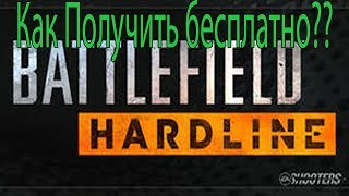 Видео урок: Как бесплатно получить Battlefield Hardline? (Больше не работает)