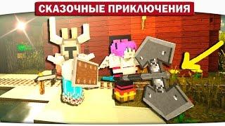 ДЕМОНИЧЕСКИЙ Рыцарь и Железная дорога 14 - Сказочные приключения (Minecraft Let's Play)