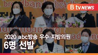 [B tv 뉴스][안양·군포·의왕·과천] 2020 ab…