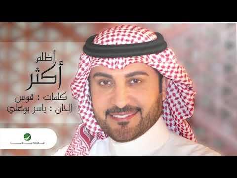 Majid Al Muhandis ... Othlum Akthar   ماجد المهندس ... أظلم أكثر