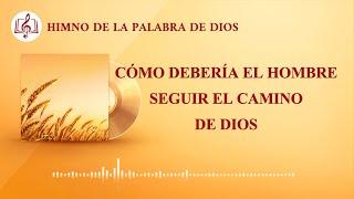 Canción cristiana | Cómo debería el hombre seguir el camino de Dios