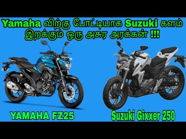 Yamaha ?????? ????????? Suzuki ???? ???????? ??? ???? ??????? | Yamaha FZ25 vs Suzuki gixxer 250