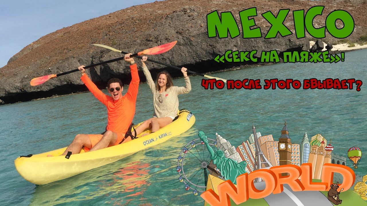 Мексика секс он