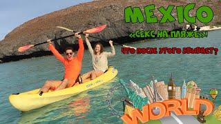 Секс на пляже и что после этого бывает! Мексика. MyWay