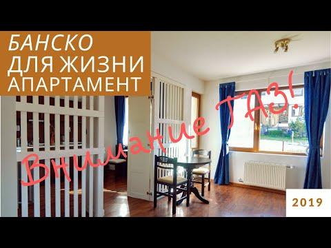 Квартира с отоплением в Банско Где лучше жить в Банско