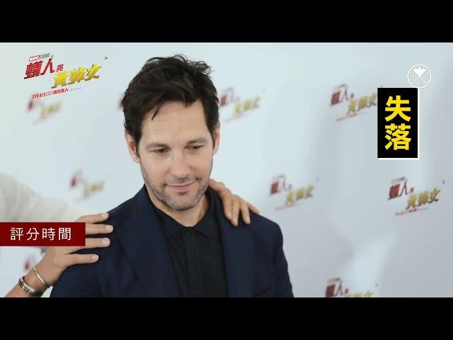 Ant-Man 2: THE WASP Promo #5 Taiwan Television