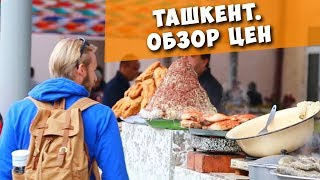 ТАШКЕНТ. Обзор цен на жилье, транспорт, бензин и валюту! Регистрация для русских!