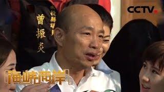 《海峡两岸》 20191110| CCTV中文国际