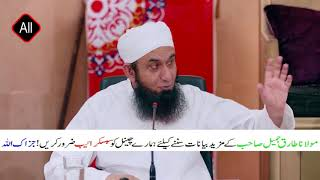 Molana Tariq Jameel 31 May 2018-Always Learn-Ramadan-16-پیغامِ قُرآن