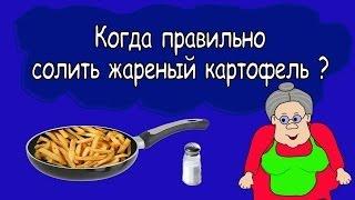 Полезные советы: Как правильно солить жареный картофель?