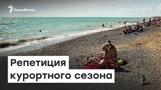 Репетиция курортного сезона   Радио Крым.Реалии