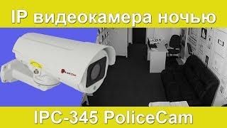 Поворотная  IP камера видеонаблюдения IPC-345 PoliceCam   Видео ночью   Ukrdomofon.in.ua(, 2017-08-14T17:26:02.000Z)