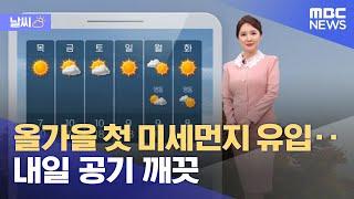 [날씨] 올가을 첫 미세먼지 유입‥내일 공기 깨끗 (2…