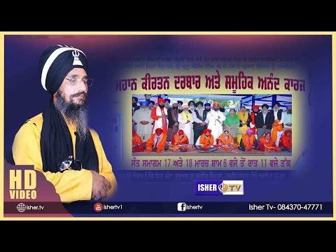 Samuhik Anand Karaj | 2017 | Bhai Balwinder Singh Ji Randhawa Barota Wale