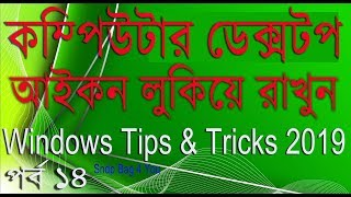 Use full best computer windows tips and tricks 2019 amazing how to hide desktop icon bangla