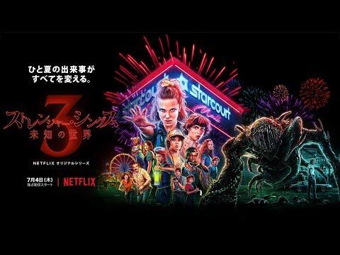 『ストレンジャー・シングス-未知の世界-3』世界待望の新シーズン-予告編30秒