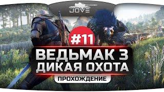 Прохождение Ведьмак 3: Дикая Охота #11. Облава на Великана!