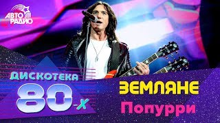 Download 🅰️ Земляне - Попурри (Дискотека 80-х 2018) Mp3 and Videos