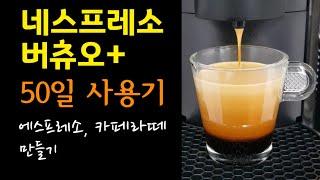 네스프레소 버츄오 커피머신 50일 사용기. 가정용 커피…