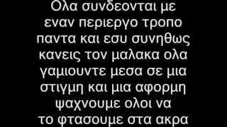 Κακο - Ηθελες Να Μπλεξεις(Lyrics)