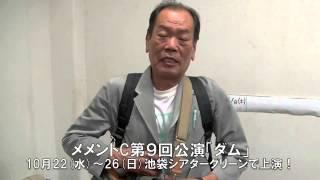 メメントC第9回公演「ダム」(作・嶽本あゆ美/演出・藤井ごう)、出演...
