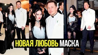 Илон Маск и его новая избранница Grimes