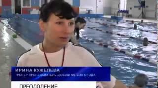 В Белгороде открыты группы по обучению детей-инвалидов плаванию