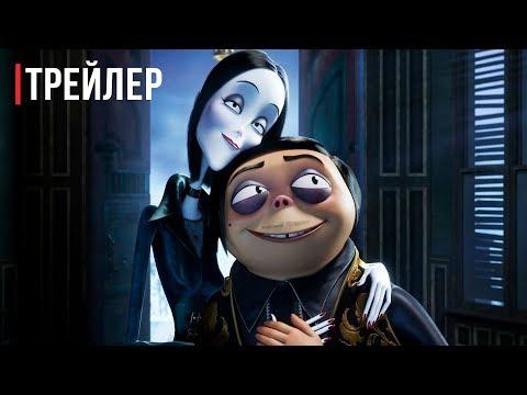 Семейка Аддамс — Русский трейлер (2019)