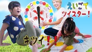 バイリンガールちかさんと英語でツイスター♪ #YTSummerSchool thumbnail
