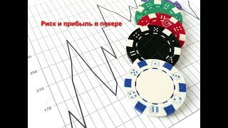 Теория в покере. Концепция рисков прибыли в покере