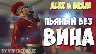 GTA Online - Пьяный без Вина (Alex & Brain)